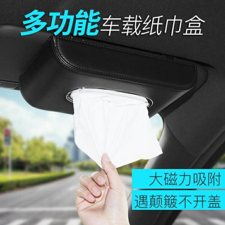 車載紙巾盒汽車紙巾盒車內用品餐巾紙抽紙盒遮陽板扶手箱創意掛式【免運】