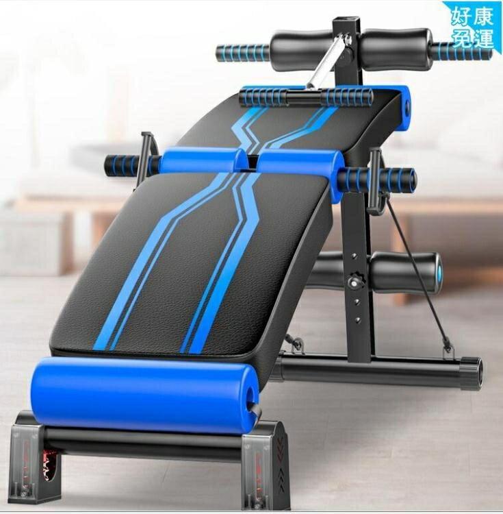 仰臥板 仰臥起坐健身器材家用男士練腹肌仰臥板收腹多功能運動輔助器【免運】交換禮物