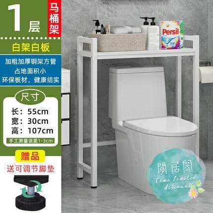 馬桶置物架 滾筒洗衣機架子浴室洗手間馬桶架廁所儲物收納架【快速出貨】交換禮物