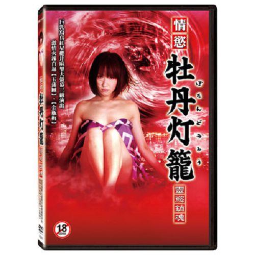 情慾牡丹燈籠-靈慾銷魂DVD