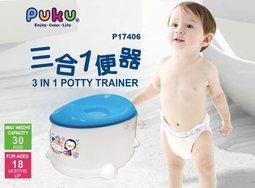 【尋寶趣】PUKU 藍色企鵝 三合一便器 嬰幼兒學習便器 輔助便座 嬰兒便座 幼兒用輔助便座 幼兒/小孩 P17406