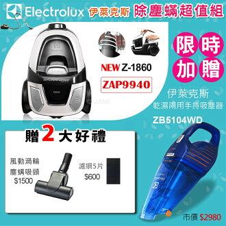 【4月超級馬拉松】Electrolux 伊萊克斯龍捲風極靜輕量除螨吸塵器 ZAP9940【風動渦輪除螨吸頭+手持式吸塵器ZB5104+5片活性碳濾網】