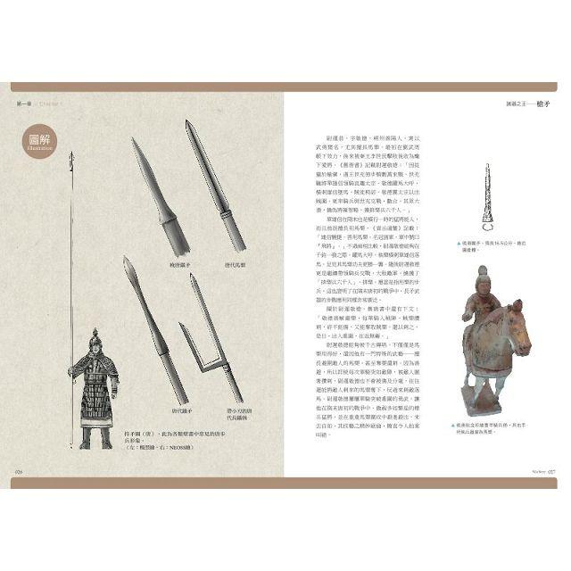戰略.戰術.兵器事典Vol.23 中國實戰兵器圖鑑 5