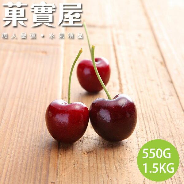 【菓實屋】『完售囉!』空運北美華盛頓櫻桃 ◆550g / 1.5Kg裝 ◆酸甜多汁,口感鮮脆 ◆