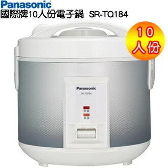 ~杰米家電~ Panasonic 國際牌 10人份機械式電子鍋 SR~TQ184