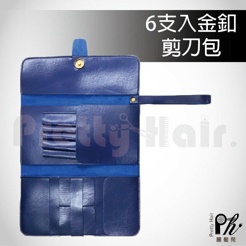 【麗髮苑】6支入金釦剪刀包 時尚款 沙龍設計師用 好拿好用