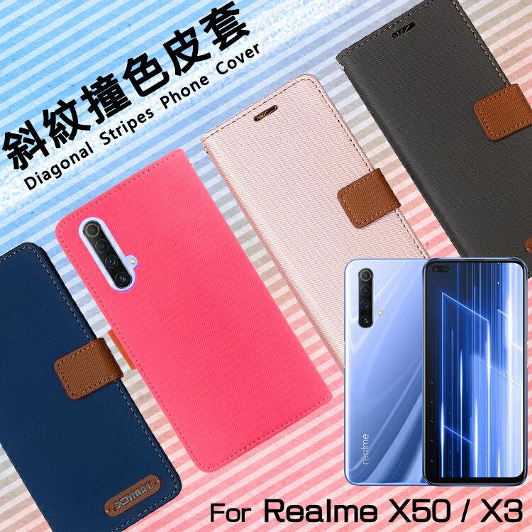 Realme realme X3 RMX2083 / X50 RMX2144 精彩款 斜紋撞色皮套 可立式 側掀 側翻 皮套 插卡 保護套 手機套
