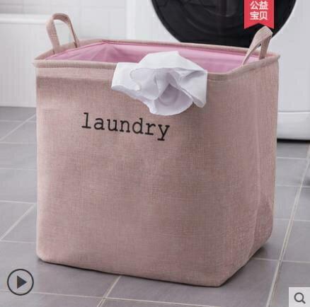 布藝家用臟衣籃收納神器臟衣服收納筐洗衣籃北歐ins風裝衣簍婁桶