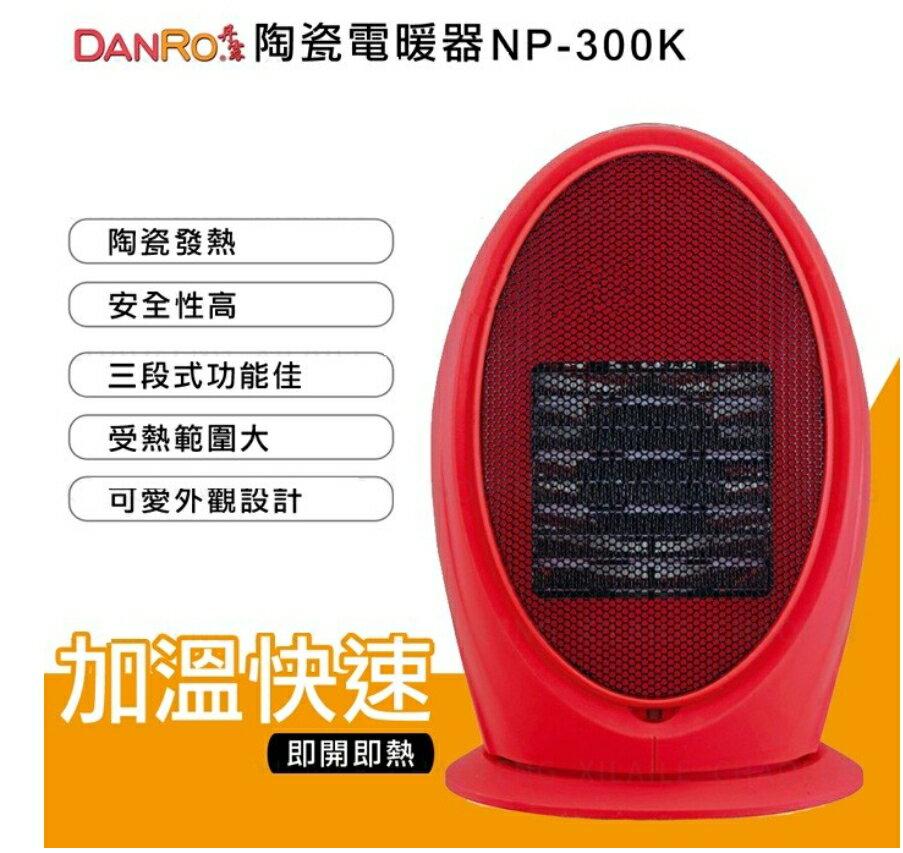JNL丹露DANRO-陶瓷電暖器(可左右擺頭 三段式)NP-300K