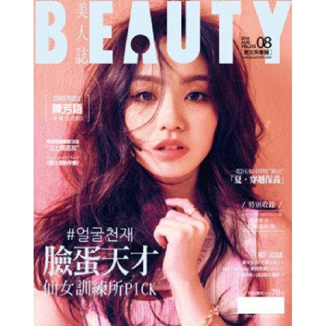 BEAUTY美人誌8月2018第213期