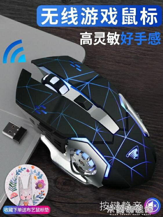 無線滑鼠 可充電式無線機械滑鼠筆記本臺式電腦游戲專用無限辦公家用無聲 快速出貨