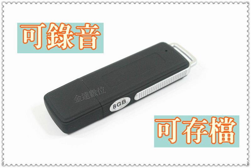 二合一錄音隨身碟8G錄音筆