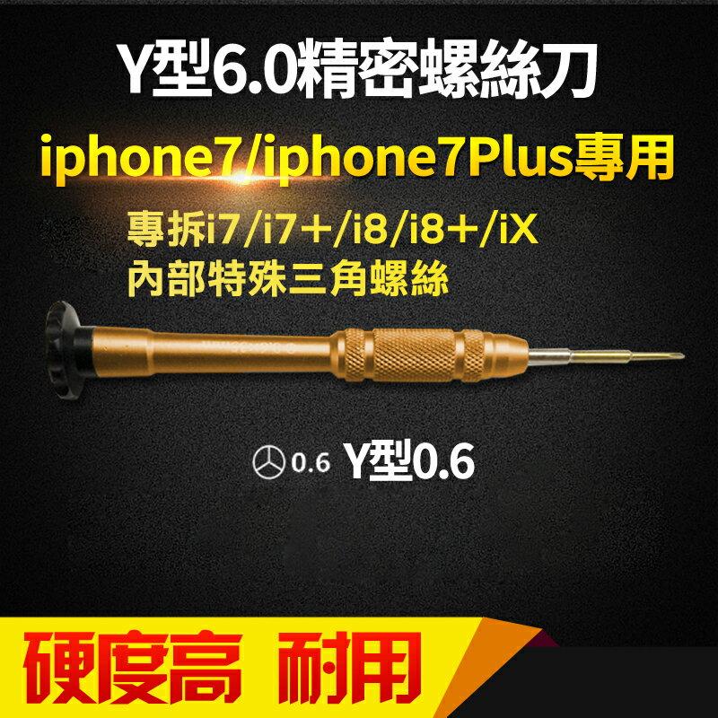 iPhone 拆機工具 Y型6.0精密螺絲刀 拆三角螺絲 維修 手機電池 IPHONE 更換電池 蘋果電池拆解工具 iPhone X/7/8 plus ix i7 i8 /TIS購物館
