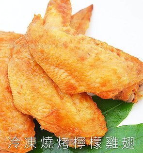極禾楓肉舖&檸檬燒烤二節翅