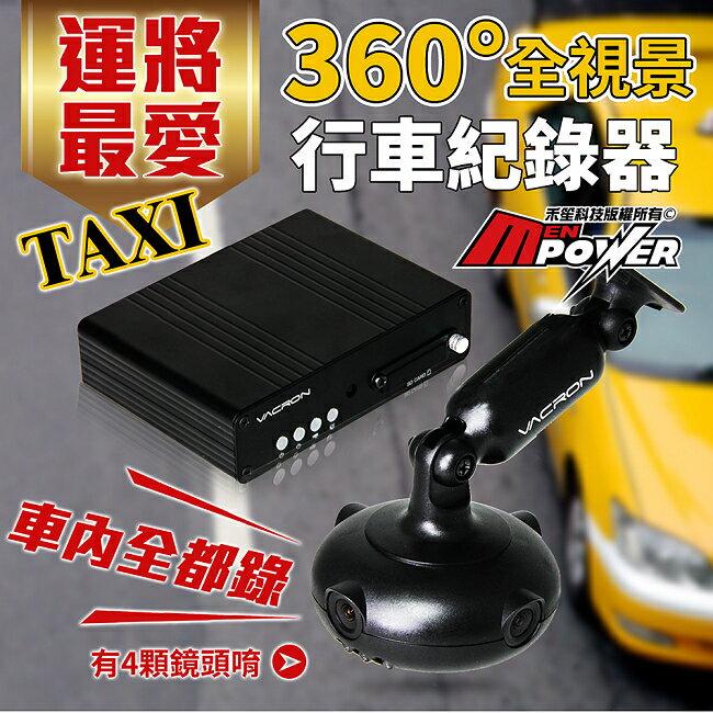 【送32G卡】計程車 行車紀錄器 守護眼 360度車內環景 720P 營業車 汽車 VVH-MDE52 MDE 52 行車記錄器