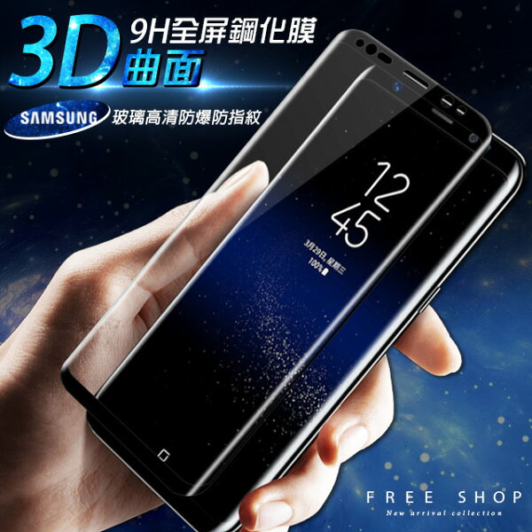 Free Shop:FreeShop三星SAMSUNGS9S8S7S6NOTE83D曲面抗指紋鋼化玻璃貼全屏鋼化膜【QCCI41004】