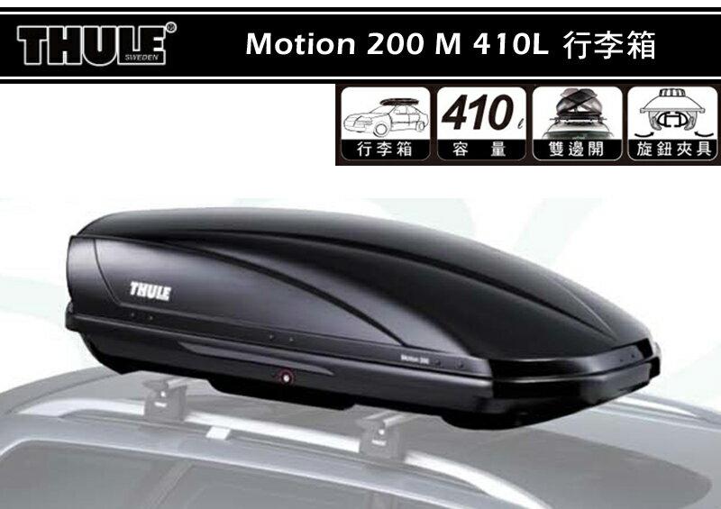 【大山野營- 品】安坑 THULE Motion 200 M 410L 車頂箱 行李箱 旅