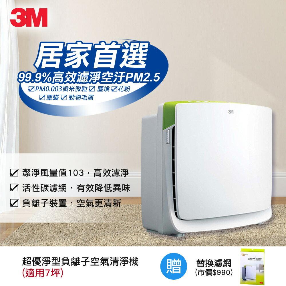 <br/><br/>  ★加送濾網★【3M】淨呼吸空氣清淨機 超優淨型 MFAC-01<br/><br/>