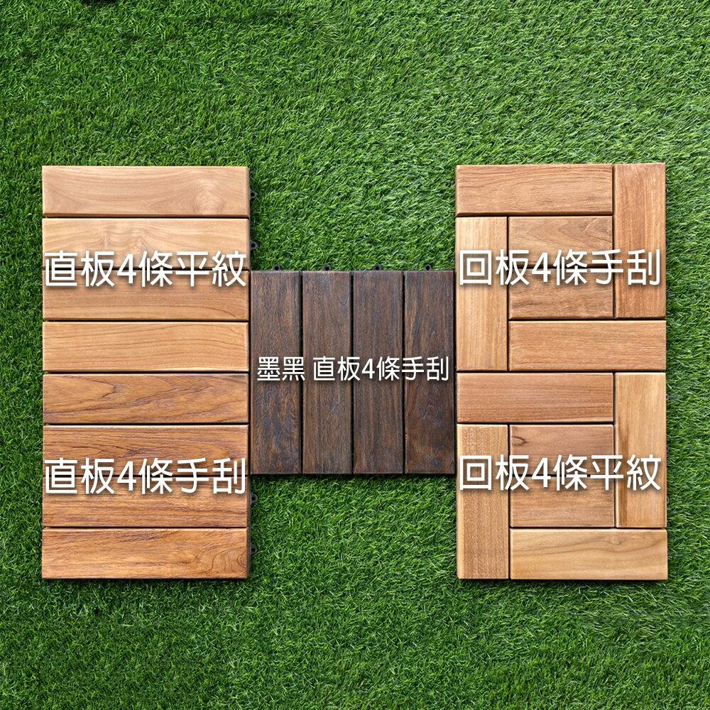 頂級皇家柚木地板 非傳統合成木 非傳統防腐木 拼接地板 卡扣地板 四條板 陽台地板  戶外木地板【B71】
