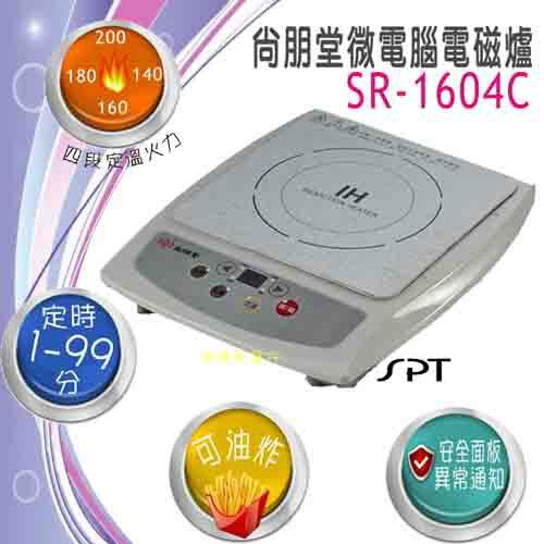尚朋堂IH變頻電磁爐SR-1604C,四段定溫、油炸.九段火力.70度保溫設計