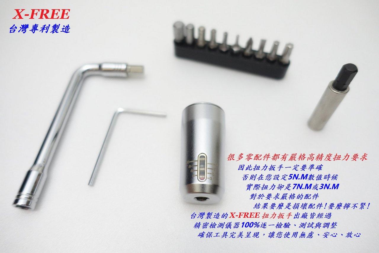 《意生》台灣專利 預制式扭力套筒組 專家款扭力扳手3-10N.M2分1/4音響式扭扳扭力板手扭板 專業自行車工具