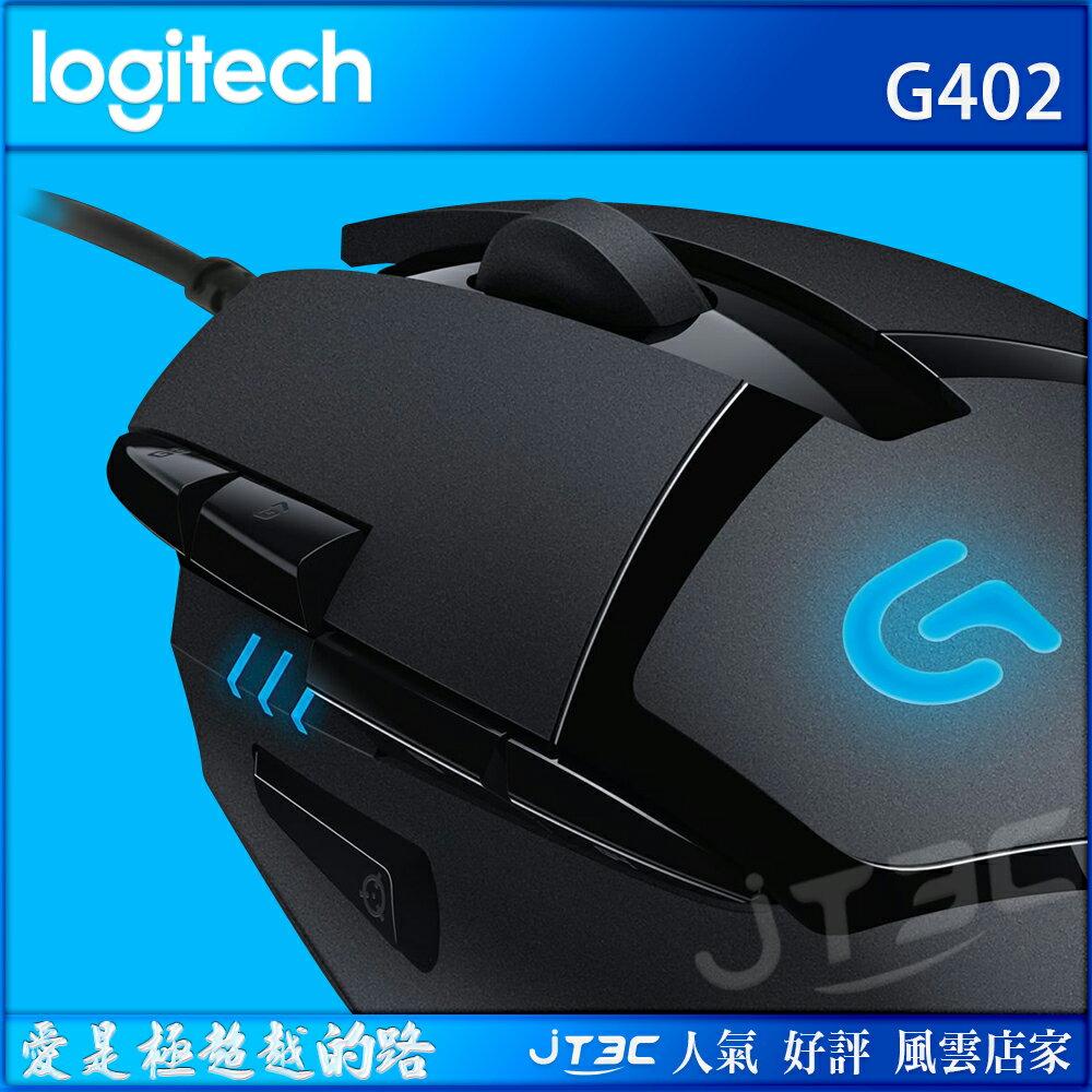 Logitech 羅技 G402 獨家光學感應器 4000DPI 高速追蹤遊戲滑鼠