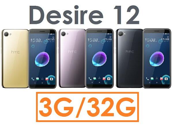 【原廠貨】宏達電HTCDesire12四核心5.5吋3G32G4GLTE智慧型手機●18:9●獨立三卡插槽