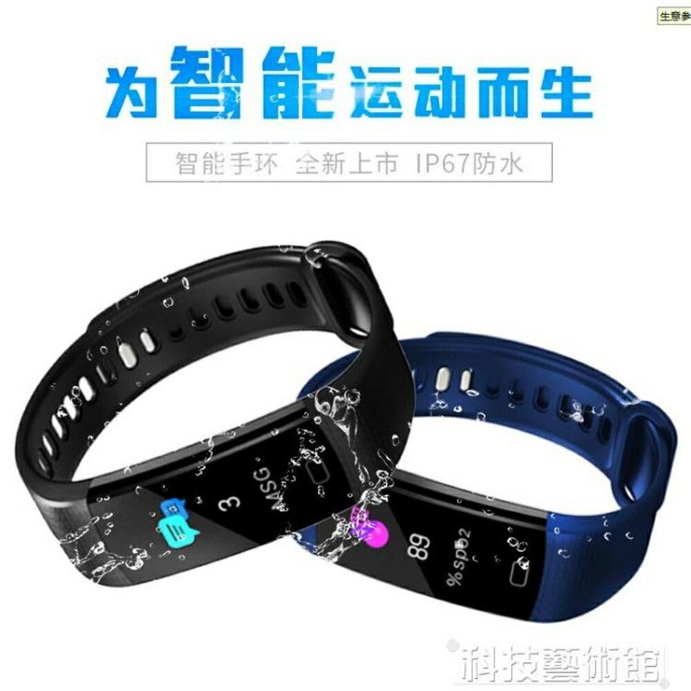 智慧手環 智慧運動手環心率血壓監測多功能計步器防水健康手錶男女通用蘋果 科技藝術館 0