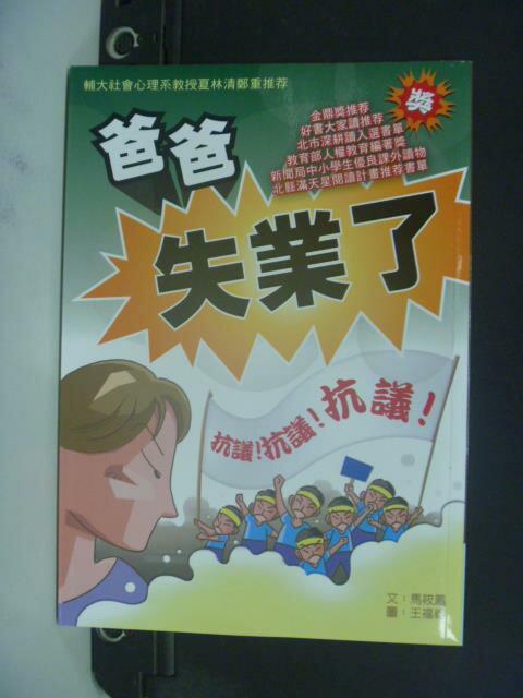 【書寶二手書T4/兒童文學_OPC】爸爸失業了_馬筱鳳