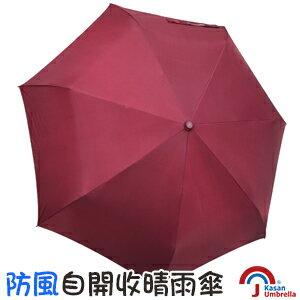 [Kasan] 防風自開收晴雨傘-玫瑰紅