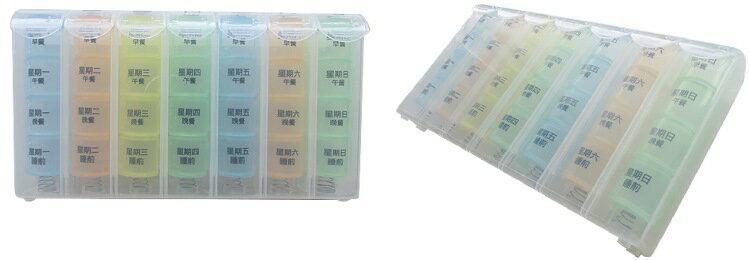 28格藥盒 雙層保護藥品 食品級PP製作 安全 耐用*可超取*  [ZHCN1710]