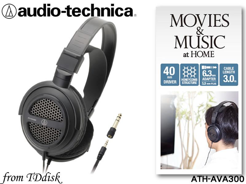 志達電子 ATH~AVA300 Audio~technica 鐵三角 開放式耳罩式耳機 ^