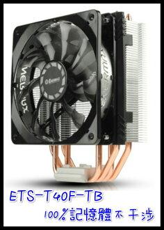 散热器 团购价 热销 ENERMAX安耐美 新款薄型 ETS-T40F-TB CPU塔型散热器/电脑风扇/电脑组装/机壳/电脑零件