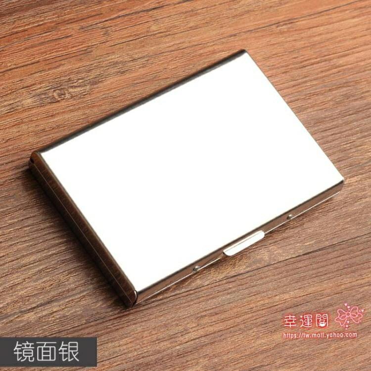 小卡包 防盜刷金屬卡包男士不銹鋼女式超薄防消磁小巧卡盒信用卡套卡片夾