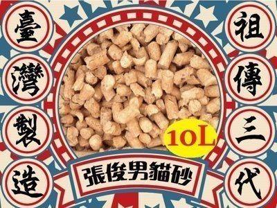 湯姆大貓現貨《100%台灣製造10L松木砂》松木砂貓砂崩解型貓砂松木粗粒松木細粒