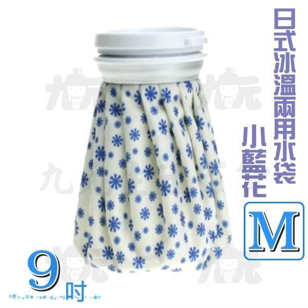九元生活百貨:【九元生活百貨】小藍花冰溫兩用水袋M熱水袋冰枕台灣製造