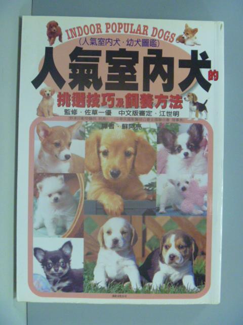 【書寶二手書T1/寵物_GAL】人氣室內犬-挑選技巧與飼養方法_佐草一優