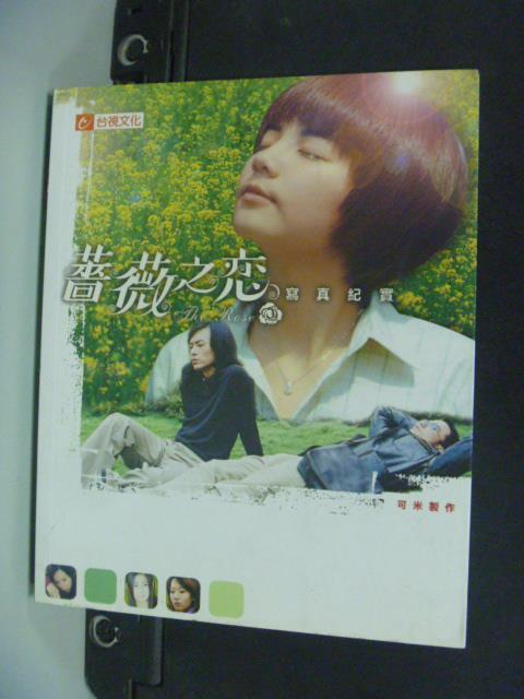 【書寶二手書T9/影視_JFR】薔薇之戀寫真紀實_原價299_可米製作