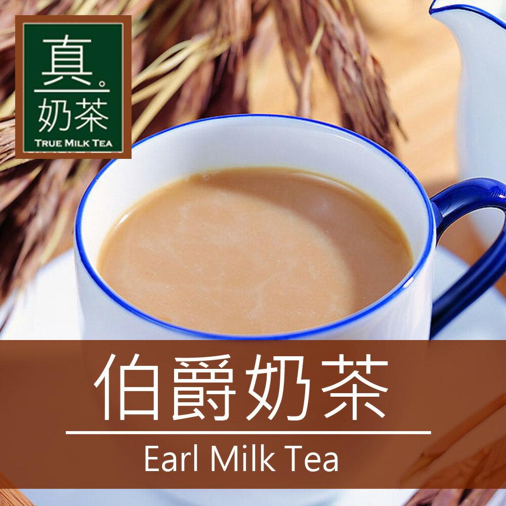 大放送.真奶茶買3送1★歐可茶葉 真奶茶 伯爵奶茶(10包 / 盒) 1