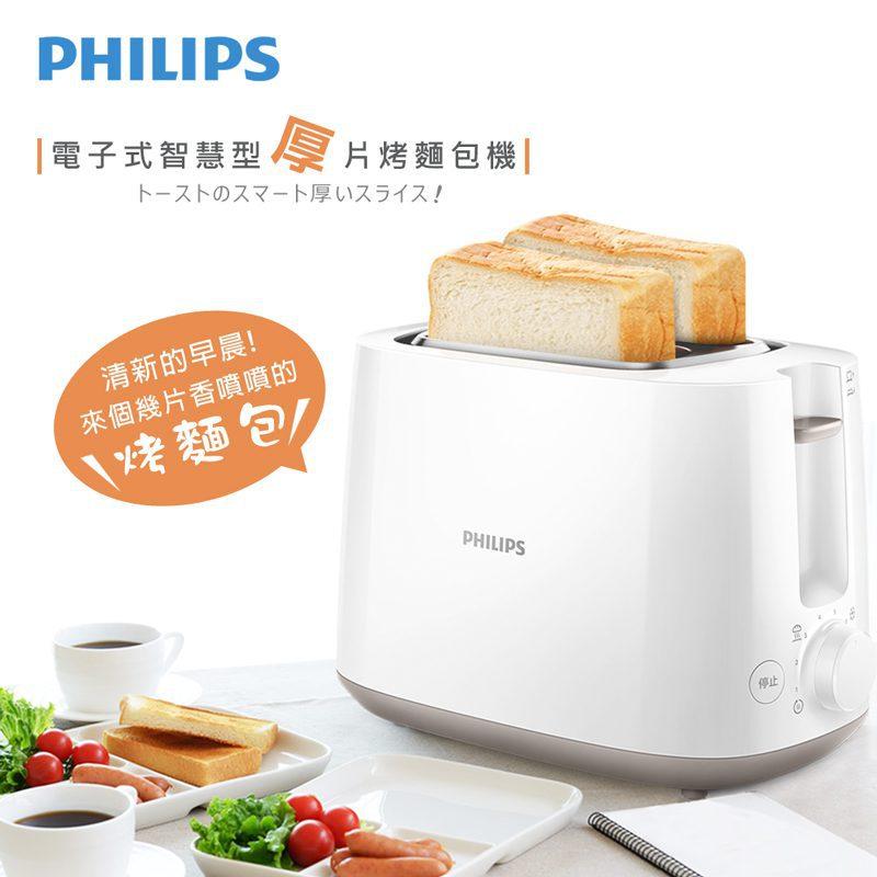★免運★飛利浦 電子式智慧型烤麵包機 HD2582 1