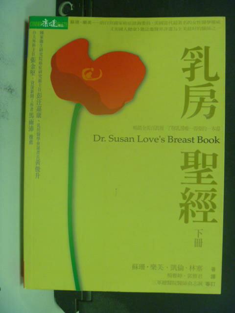 【書寶二手書T7/保健_ICD】乳房聖經 (下)_原價350_郭雅君, 蘇珊.樂芙