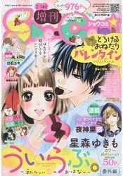 Sho-Comi增刊號 2月14日/2016