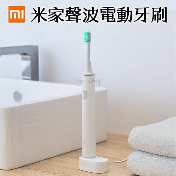 米家聲波電動牙刷 APP控制 平行輸入代購 小米電動牙刷 米家電動牙刷 智能牙刷 牙齒美白 便攜 防水【coni shop】