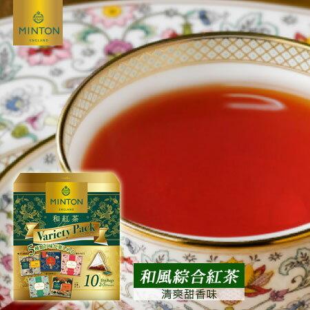 日本共榮MINTON和風綜合紅茶22g紅茶茶包三角茶包立體三角包沖泡飲品飲品【N600094】