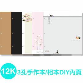 珠友 DY-10012 12K3孔手作本/相本DIY內頁