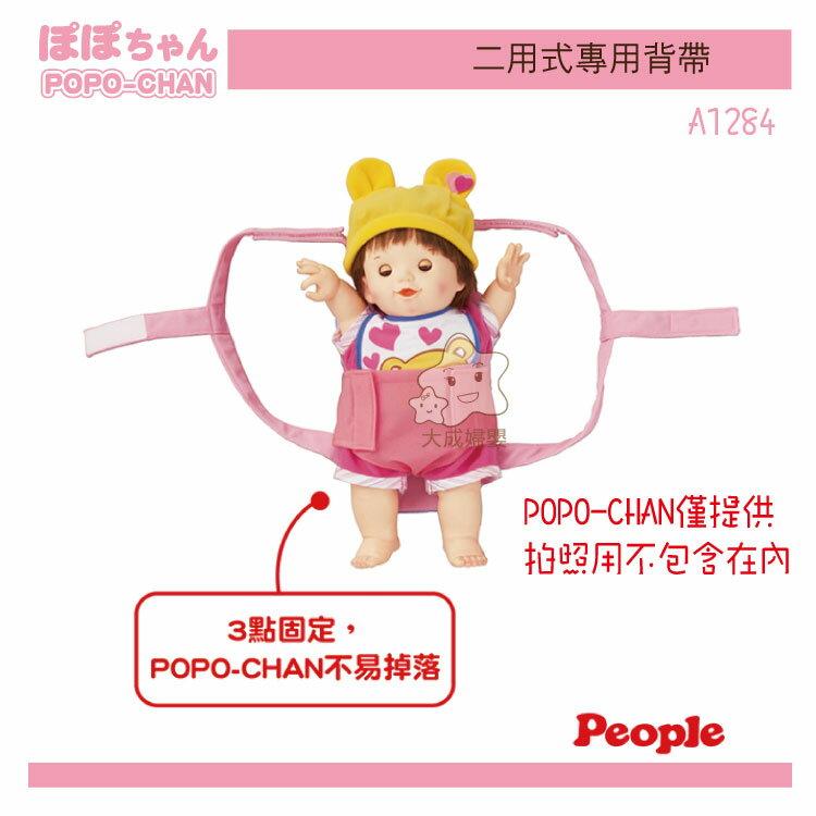 ~大成婦嬰~POPO~CHAN 二用式 背帶 AI1284
