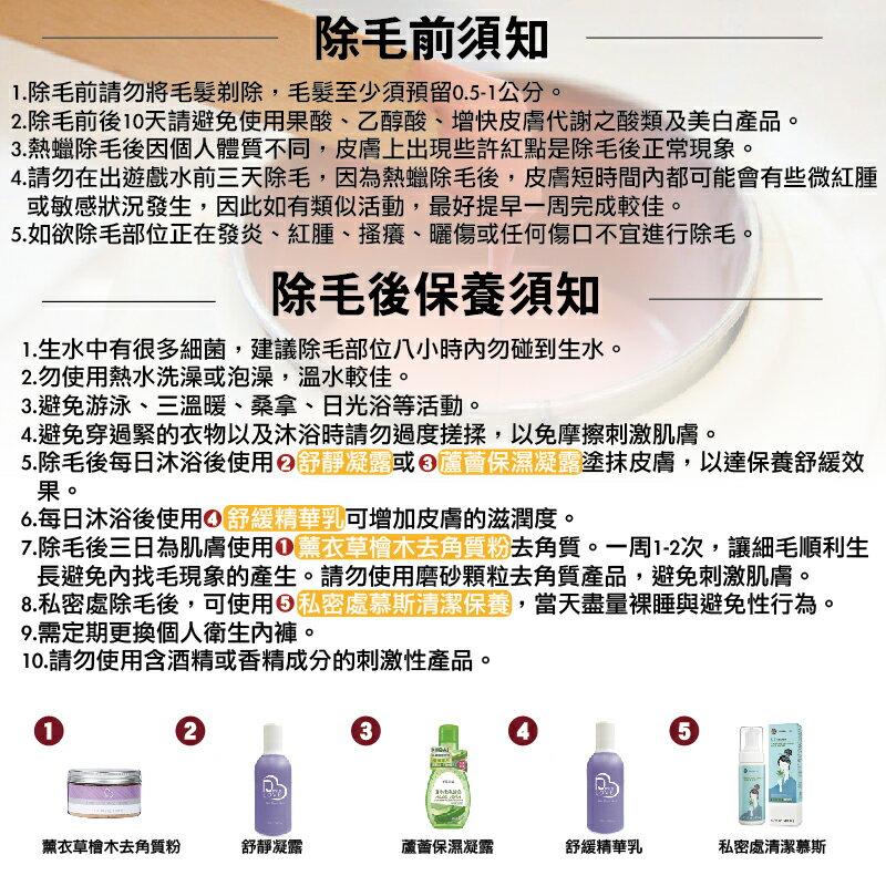 ?加購TOP1除毛後去角質【薰衣草檜木去角質粉】 檜木去角質粉特別適合除毛後黃金期保養針對脆敏肌膚 降低毛髮內包的產生 4