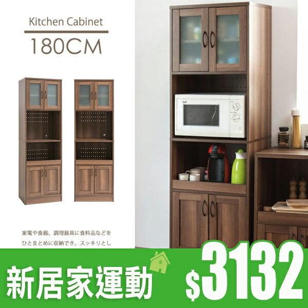 廚房收納/餐廚櫃/收納櫃 復古雙層180cm高窄廚房櫃 完美主義【N0064】