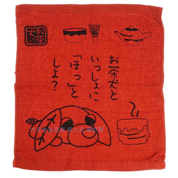 【九元生活百貨】茶犬茶巾/33x36cm 擦拭布 泡茶布