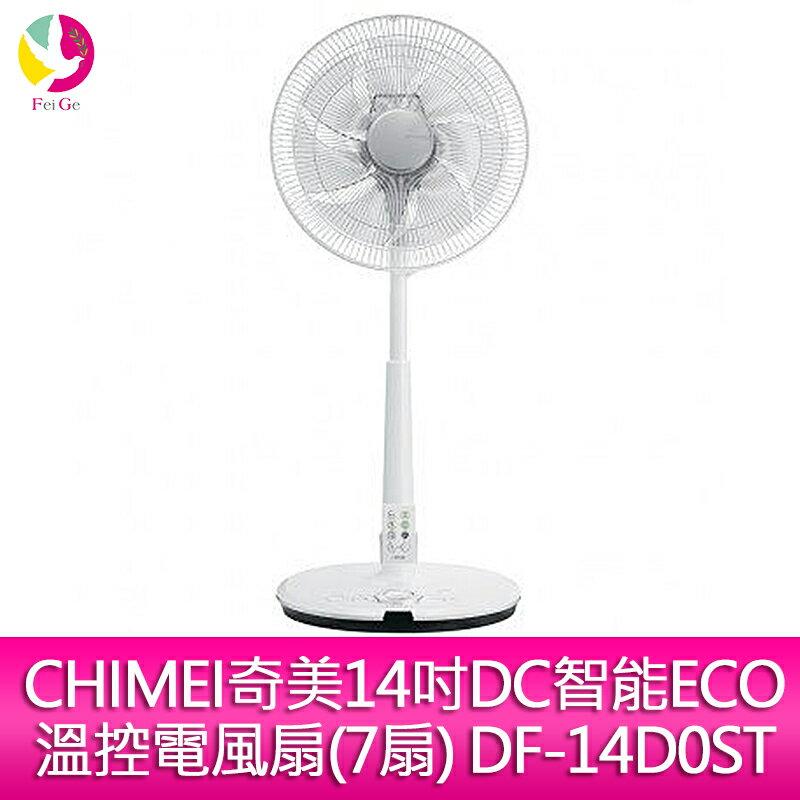 分期0利率 CHIMEI奇美14吋DC智能ECO溫控電風扇(7扇) DF-14D0ST